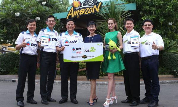 ปตท. จับมือ AIS เปิด PTT Free Wi-Fi by AIS รับ Digital Economy