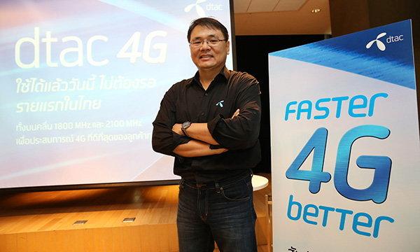 ดีแทค เตรียมเปิดให้บริการ 4G บนคลื่น 1800 ทั่วกรุงเทพ-ปริมณฑล 1800 สถานี ภายใน 18 วัน