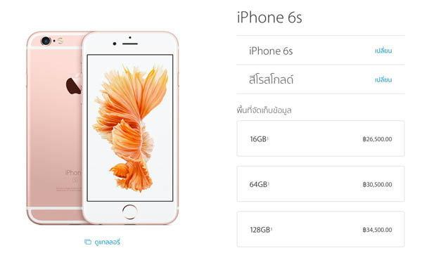 Apple Online Store ในไทยเผยราคา iPhone 6s อย่างเป็นทางการเริ่มต้น 26,500 บาท