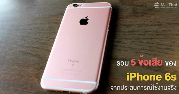 รวม 5 ข้อเสียของ iPhone 6s จากประสบการณ์ใช้งานจริง