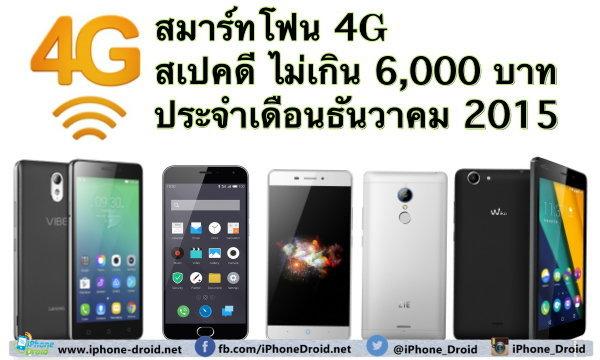 แนะนำสมาร์ทโฟน 4G สเปคดี ราคาไม่เกิน 6,000 บาท ประจำเดือนธันวาคม 2015