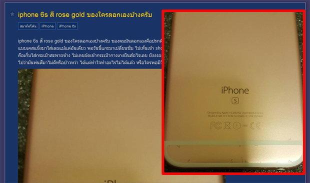 ผู้ใช้ไทยโวยเจอปัญหา iPhone 6s สีลอก