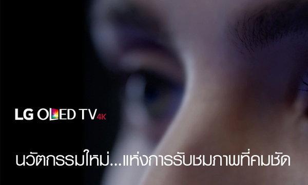 LG OLED TV สุดยอดนวัตกรรมทีวีที่เหนือชั้น  การันตีจากผู้ใช้งานจริง