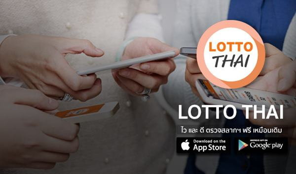 LottoThai เวอร์ชั่นใหม่ ไวเฟ่อร์!