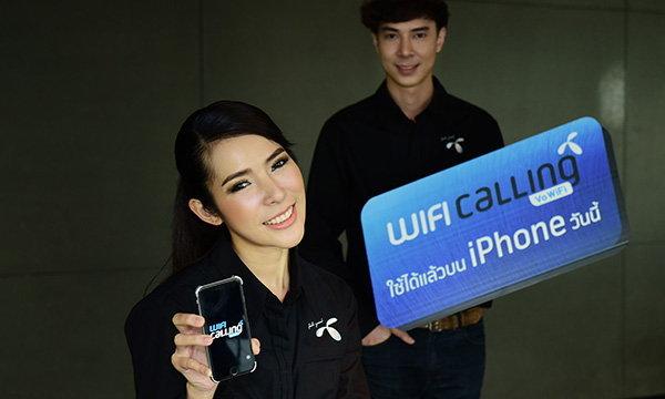 ดีแทคเปิดให้บริการ WiFi Calling บน iPhone รายแรกในไทย