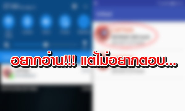 UnRead ช่วยให้อ่าน LINE, Messenger หรือ Chat App อื่นๆ โดยไม่ให้ผู้ส่งรู้ว่าอ่านแล้ว