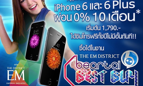 ส่องโปรโมชั่นลดราคา iPhone 6 ใน Beartai Best Buy เริ่มต้นเดือนละ 1,790 บาท