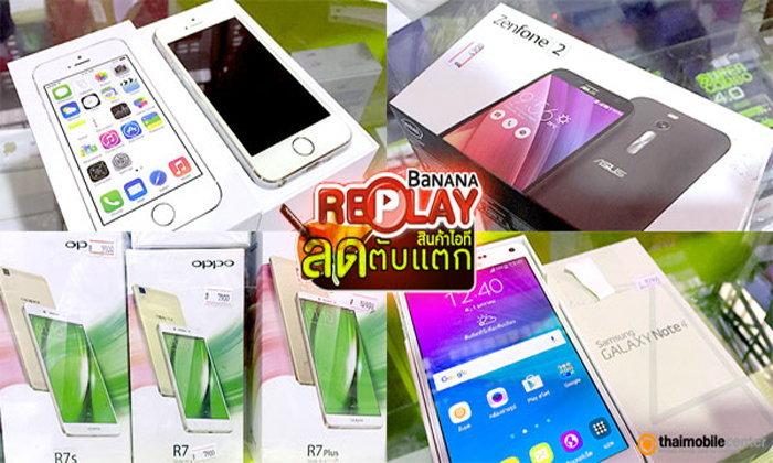 สำรวจราคาสมาร์ทโฟน งาน BaNANA IT ลดตับแตก สินค้าไอที Replay หั่นราคายกสต๊อกสูงสุด 90%