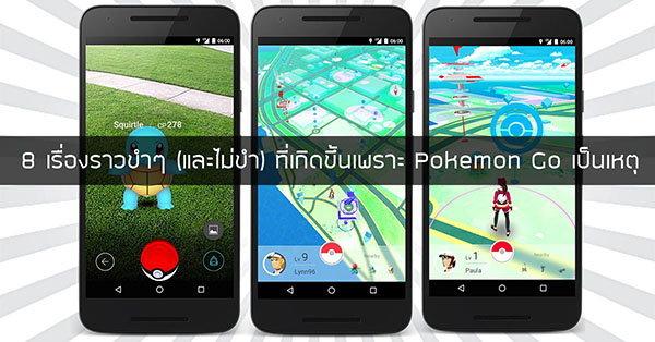 8 เรื่องราวขำๆ (และไม่ขำ) ที่เกิดขึ้นเพราะ Pokémon Go เป็นเหตุ