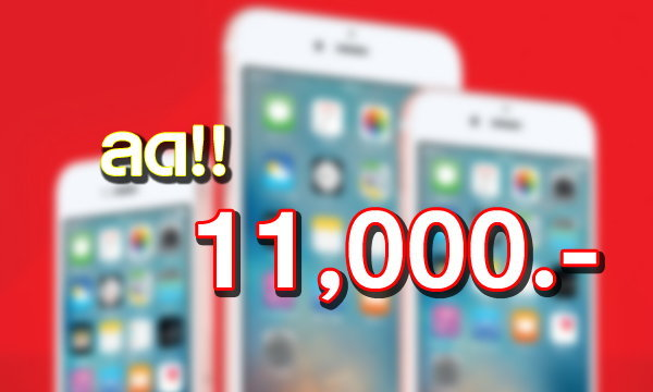 ส่องโปรโมชั่น ลดราคา iPhone 6s ลดสูงสุด 11,000 บาท