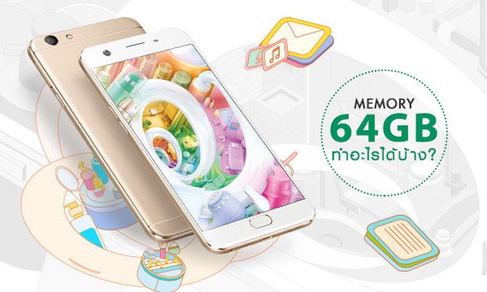 แค่มีหน่วยความจำ 64 GB ชีวิตก็เริ่ดแล้ว!