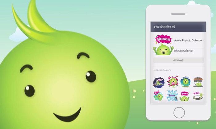 เอไอเอส ออกสติกเกอร์ไลน์น้องอุ่นใจ Pop up ให้โหลดฟรี ! เป็นรายแรกในไทย