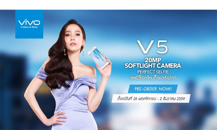 Vivo V5 ตัวจริงแห่งการเซลฟี่ กับกล้องหน้า 20 ล้านพิกเซล
