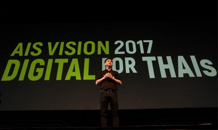 """""""Digital for Thais"""" ก้าวใหญ่ของ AIS กับการพัฒนาคุณภาพชีวิตด้วยเทคโนโลยีดิจิทัล"""