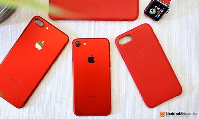 สัมผัสแรก iPhone 7 (PRODUCT)RED Special Edition ไอโฟนสีแดงรุ่นแรกของค่ายผลไม้