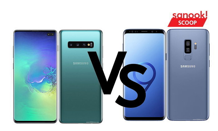 เปรียบเทียบระหว่าง Samsung Galaxy S9 Series VS Samsung Galaxy S10 Series เลือกตัวไหนดี