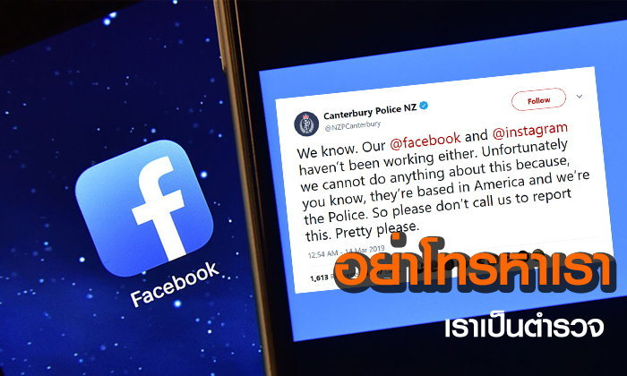 ตำรวจนิวซีแลนด์ร้องขอ หลังทนรับกระแสร้องเรียน Facebook ล่มไม่ไหว!