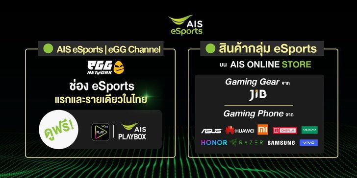 info_ais_esports_03