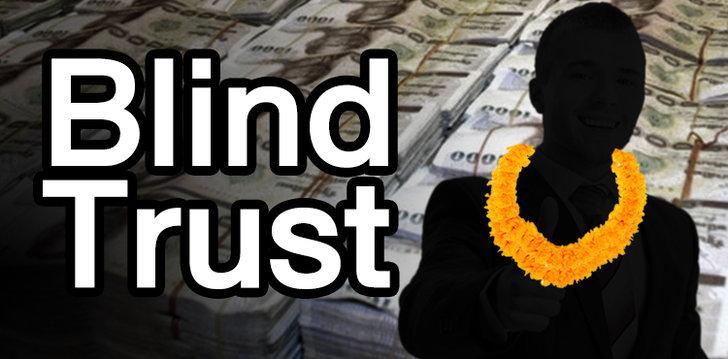 มาทำความรู้จัก 'Blind Trust' ที่กำลังเป็นประเด็นเขย่าวงการการเมืองกันเถอะ!