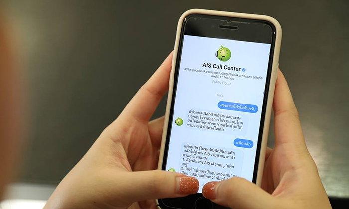 """AIS เผยกลยุทธ์ """"AIS360 ที่ 1 ตัวจริง ครบทุกการดูแล"""" นำ AI เข้ามาเสริม"""