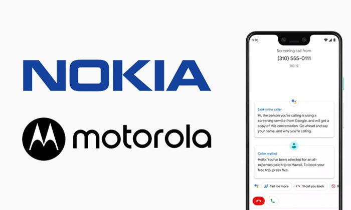 Nokia และ Motorola อาจจะเพิ่มฟีเจอร์ Call Screen ที่ประจำการใน Pixel เข้ามือถือของตน
