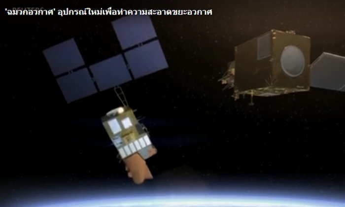 """""""ฉมวกอวกาศ"""" อุปกรณ์ใหม่เพื่อทำความสะอาดขยะอวกาศ"""