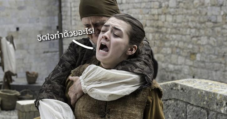 """เกลียดใครให้ใช้ """"Spoiled.io"""" บริการสปอยล์ Game of Thrones กับเขาซะ!"""