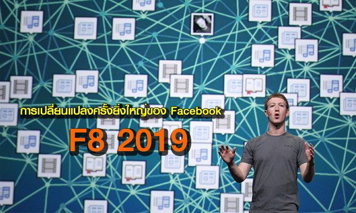 """""""Facebook"""" ประกาศรีดีไซน์ครั้งใหญ่ เปลี่ยนหน้าตาเป็นแบบที่ไม่คุ้นเคย"""