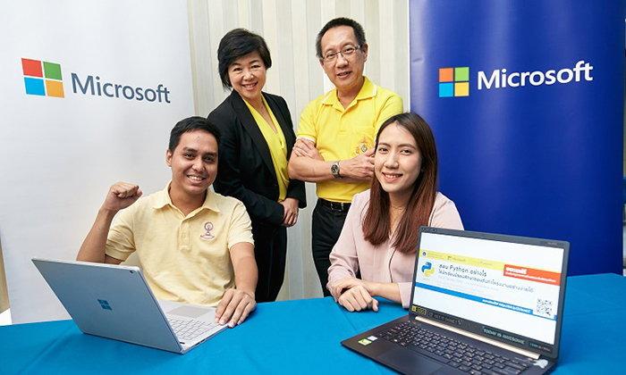มูลนิธิอาเซียนจับมือกับ Microsoft เผยโครงการควารรวมมือพัฒนายาวชนสู่ยุค AI