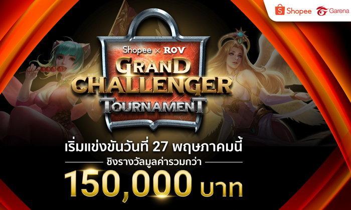 """ช้อปปี้ผนึกการีนาท้าดวลครั้งแรกกับ """"Shopee X RoV Grand Challenger Tournament"""""""