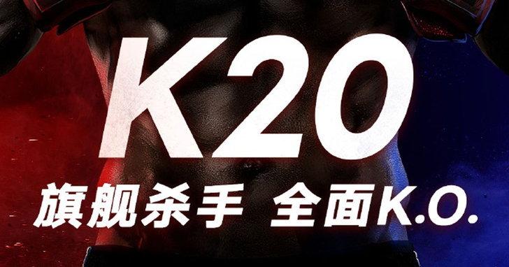 Redmi K20 นักฆ่าเรือธงรุ่นล่าสุดจาก Xiaomi เตรียมเปิดตัว 28 พฤษภาคมนี้