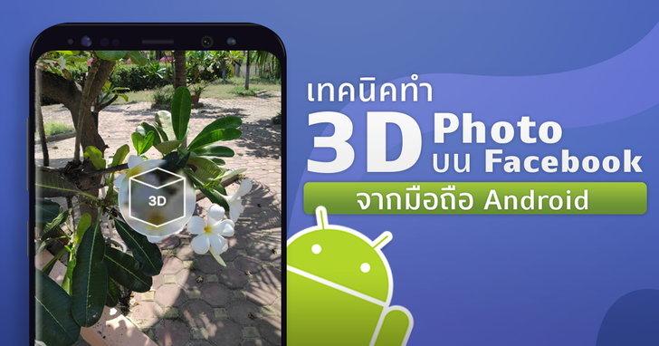 วิธีสร้างภาพ 3D Photo บน Facebook จาก Android ง่ายนิดเดียว