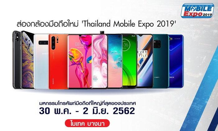 """ส่องกล้องมือถือใหม่ """"Thailand Mobile Expo 2019"""" ตอนที่ 1"""
