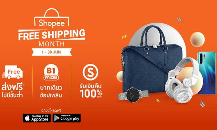 """ช้อปปิ้งเพลินกับแคมเปญครั้งยิ่งใหญ่ต้อนรับเทศกาลกลางปี """"Shopee Free Shipping Month"""" ซุปตาร์พาช้อป"""