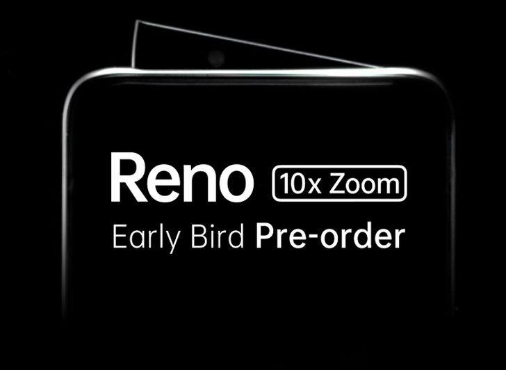 oppo-reno-10x-zoom
