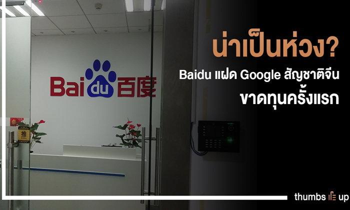 น่าเป็นห่วง? Baidu แฝด Google สัญชาติจีนขาดทุนครั้งแรก