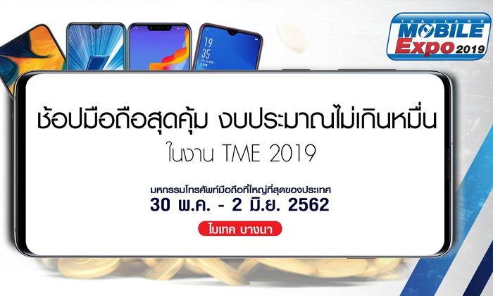 ช้อปมือถือสุดคุ้ม งบประมาณไม่เกินหมื่นในงาน TME 2019