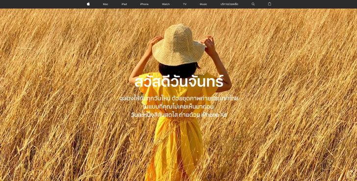"""Apple ประเทศไทยเปิดตัวโฆษณาชุด """"สวัสดีวัน…"""" ด้วยในแคมเปญ Shot on iPhone XS"""