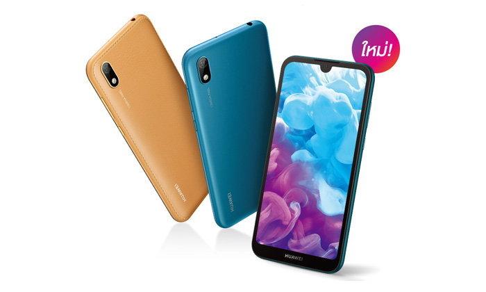 Huawei เผยโฉม Y5 (2019) มือถือรุ่นเล็กฟีเจอร์ครบ ในงบ 3,799 บาท