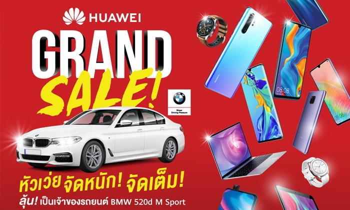 หัวเว่ยจัดเต็ม HUAWEI Grand Sale 2019 แคมเปญสุดยิ่งใหญ่แห่งปี ลดและลุ้น ทุกสัปดาห์