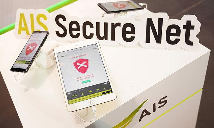 AIS เปิดตัว Secure Net ระบบคัดกรองสิ่งที่ไม่เหมาะสมป้องกันการถูกคุกคามทางไซเบอร์