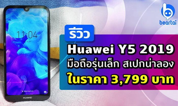 รีวิว Huawei Y5 2019 มือถือรุ่นเล็ก สเปคน่าลอง ในราคา 3,799 บาท