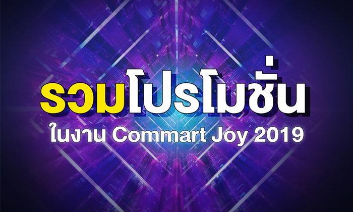ส่องโบรชัวร์โปรโมชั่นต่างๆ งาน Commart Joy 2019