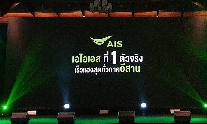 """AIS เปิดแคมเปญ """"ที่ 1 ตัวจริง เร็วแฮงสุดทั่วภาคอีสาน"""" พร้อมนำเทคโนโลยีสุดล้ำสู่ภาคอีสาน"""