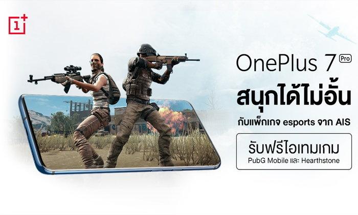 สนุกกับเกมดังสุดมันส์ได้ไม่อั้นกับ OnePlus 7 Pro เมื่อซื้อเครื่องพร้อมแพ็กเกจพิเศษ eSports จาก AIS