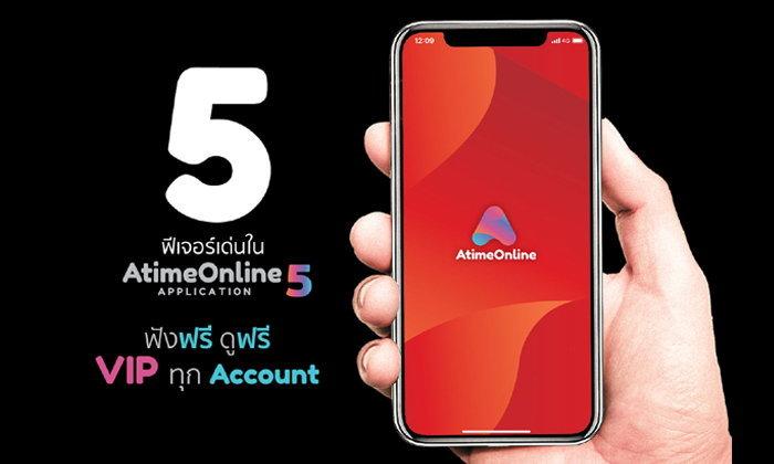 """5 เหตุผลที่ควรจะโหลดแอป AtimeOnline Application 5 """"ฟังฟรี ดูฟรี VIP ทุก Account"""""""
