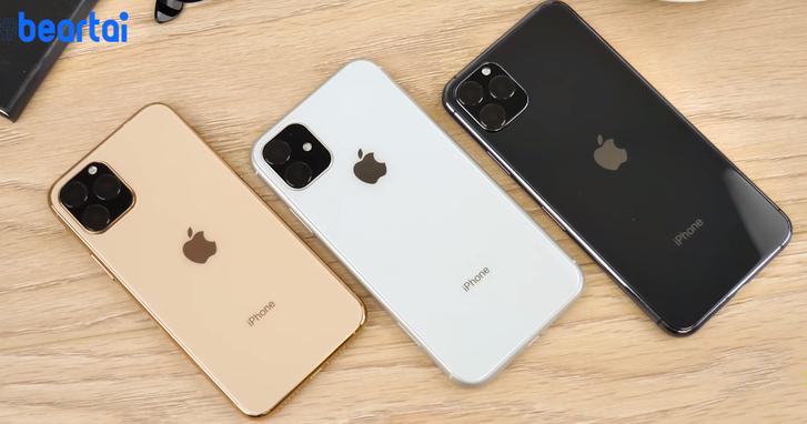 ชื่อของ iPhone ปีนี้ อาจชวนปวดหัวมากกว่าที่คิด