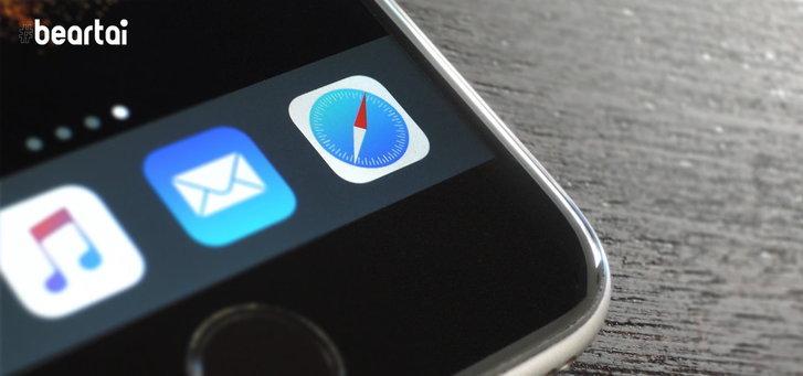 Apple ออกนโยบายให้ Safari บล็อกผู้โฆษณาและเว็บไซต์ ไม่ให้ติดตามพฤติกรรมของผู้ใช้งาน