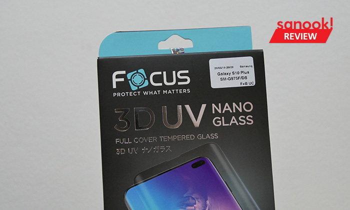 รีวิวฟิล์มกันรอย Focus 3D UV Nano Glass ที่สแกนนิ้วติดทุกแบบและแข็งแรง