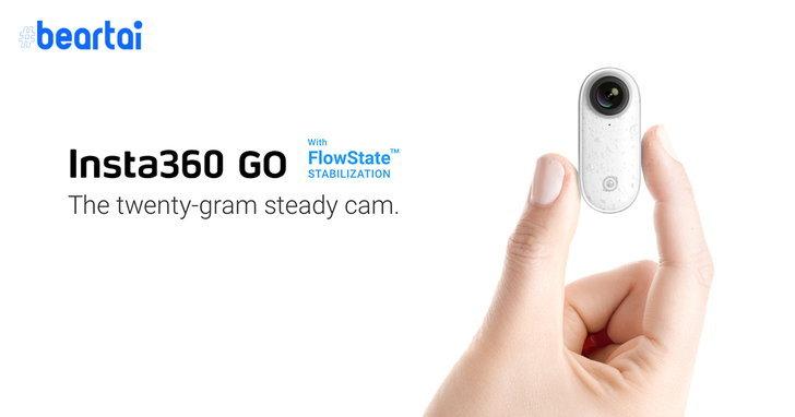 Insta360 GO กล้องจิ๋วพลัง AI เก็บภาพความประทับใจได้ทุกที่ทุกเวลา